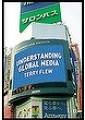Media, information & communica - Industry & Industrial Studies - Business, Finance & Economics - Non Fiction - Books 2